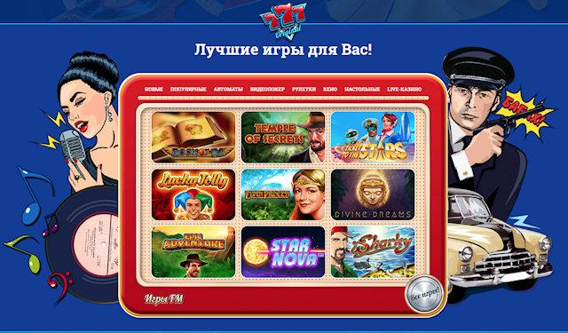 Любимый портал украинцев - онлайн казино 777 Original