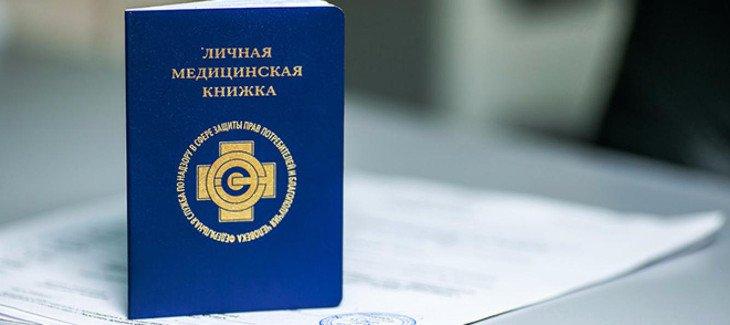 Оформление санитарной книжки в СПб